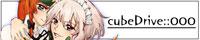cubeDrive::000さん